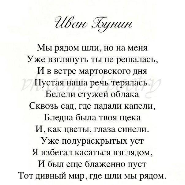 Влюбилась стихи классиков