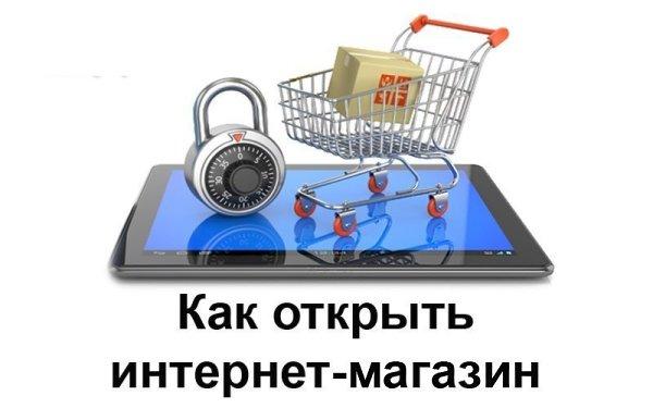 Что надо сделать чтобы открыть интернет магазин создание сайта мурманске