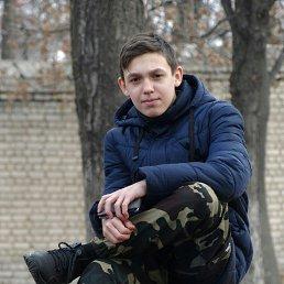 Александр, 19 лет, Попасная