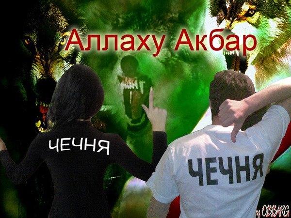 Открытки, картинки чеченские с надписями на чеченском