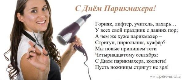 стихи в поздравление парикмахерской сегодня настала очередь