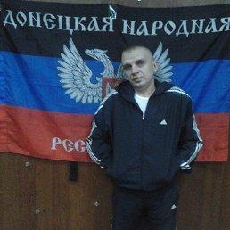 Дмитрий, 46 лет, Макеевка