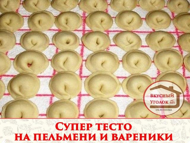 Супер тесто на пельмени и вареники.Рецепт смотрите на сайте - http://mirznaek.ru/dir/96-1-0-1809