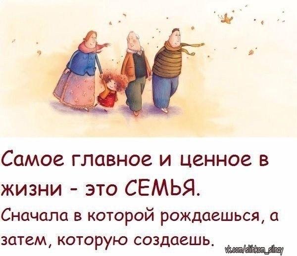 семья самое главное в жизни цитаты в картинках является