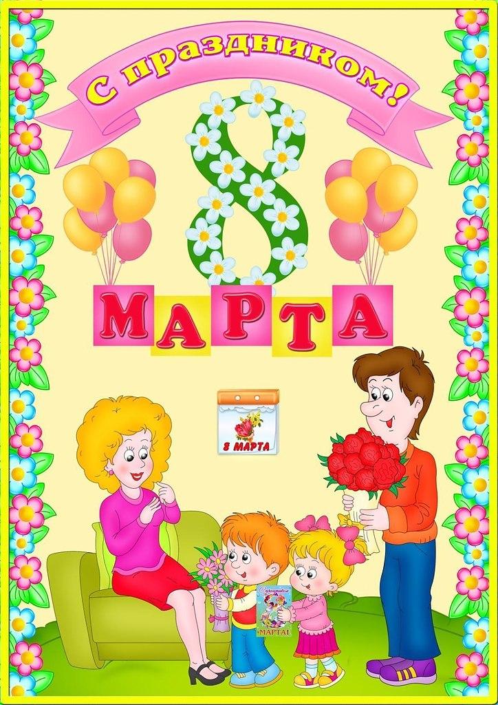 Картинками конфет, картинки для детского сада к 8 марта