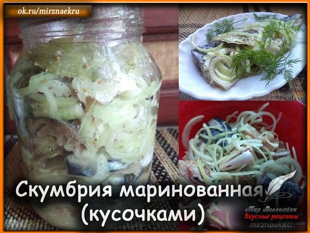 Люблю солененькую рыбку, особенно скумбрию. А сделать пряную солено-маринованную скумбрию в домашних ...