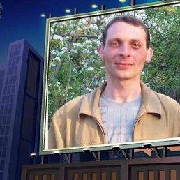 Алексей Сабадаш, 41 год, Нижние Серогозы