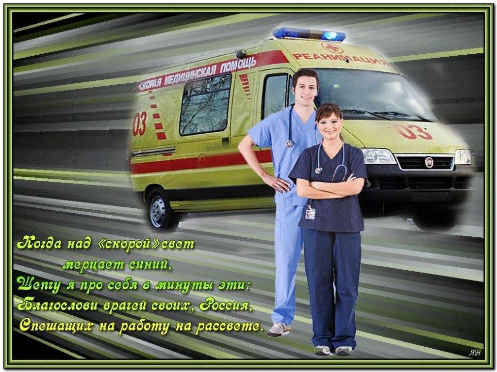 Картинки с праздником скорой помощи