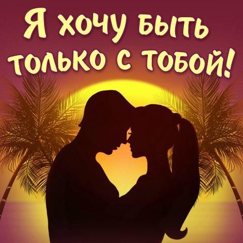 Открытка хочу любить тебя
