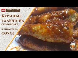 Подпишись на мой Ютуб канал, что бы не пропустить новые, коротенькие видео как я готовлю другие рецепты ссылка - https://www.youtube.com/channe...irmation=1