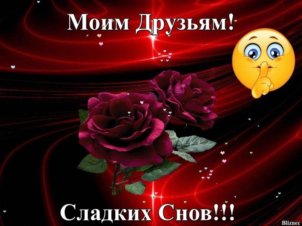 Открытка, картинки доброй ночи мои друзья