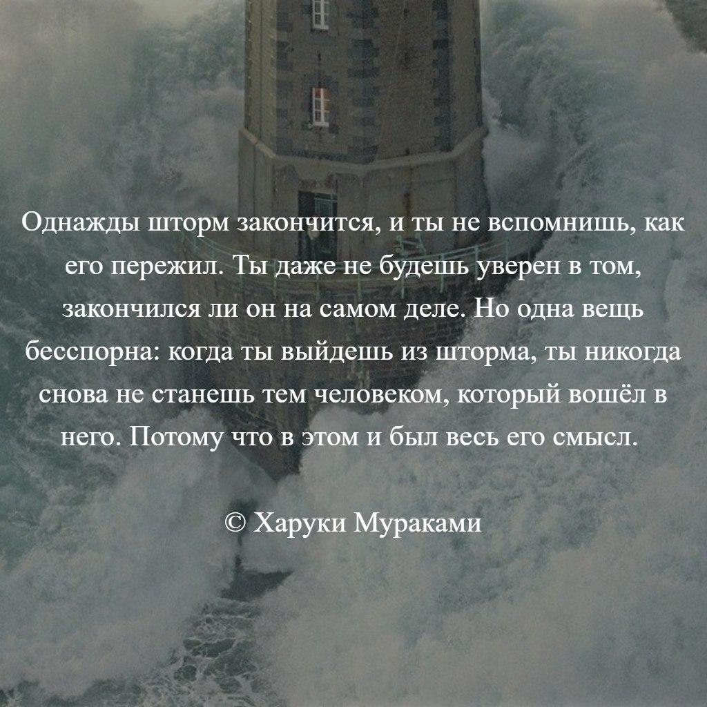 Буря в цитатах