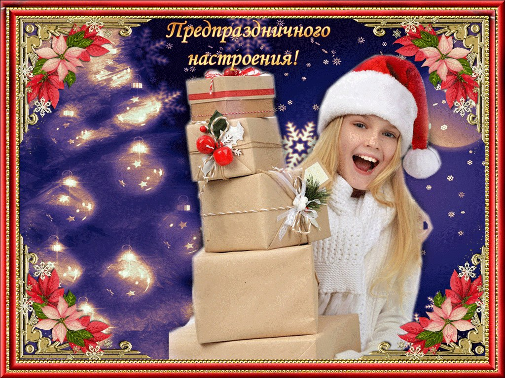 Открытка марина, открытка это радость новый год