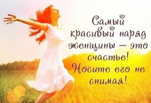 Счастье состоит из четырех частей: хороших РОДИТЕЛЕЙ, верных ДРУЗЕЙ, любимого ЧЕЛОВЕКА и здоровых ...