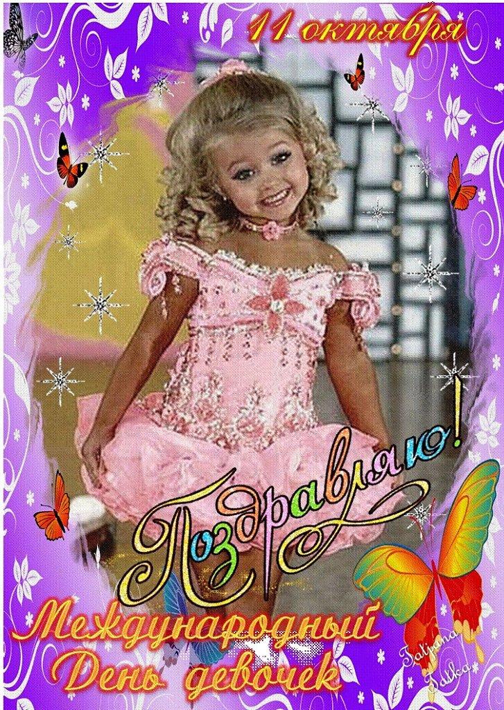 С международным днем девочек открытки с поздравлениями