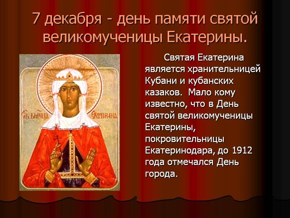 Открытка с днем святой екатерина