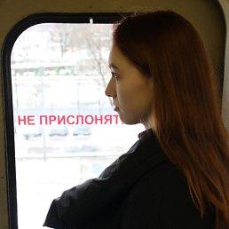 Лера, 17 лет, Балашиха