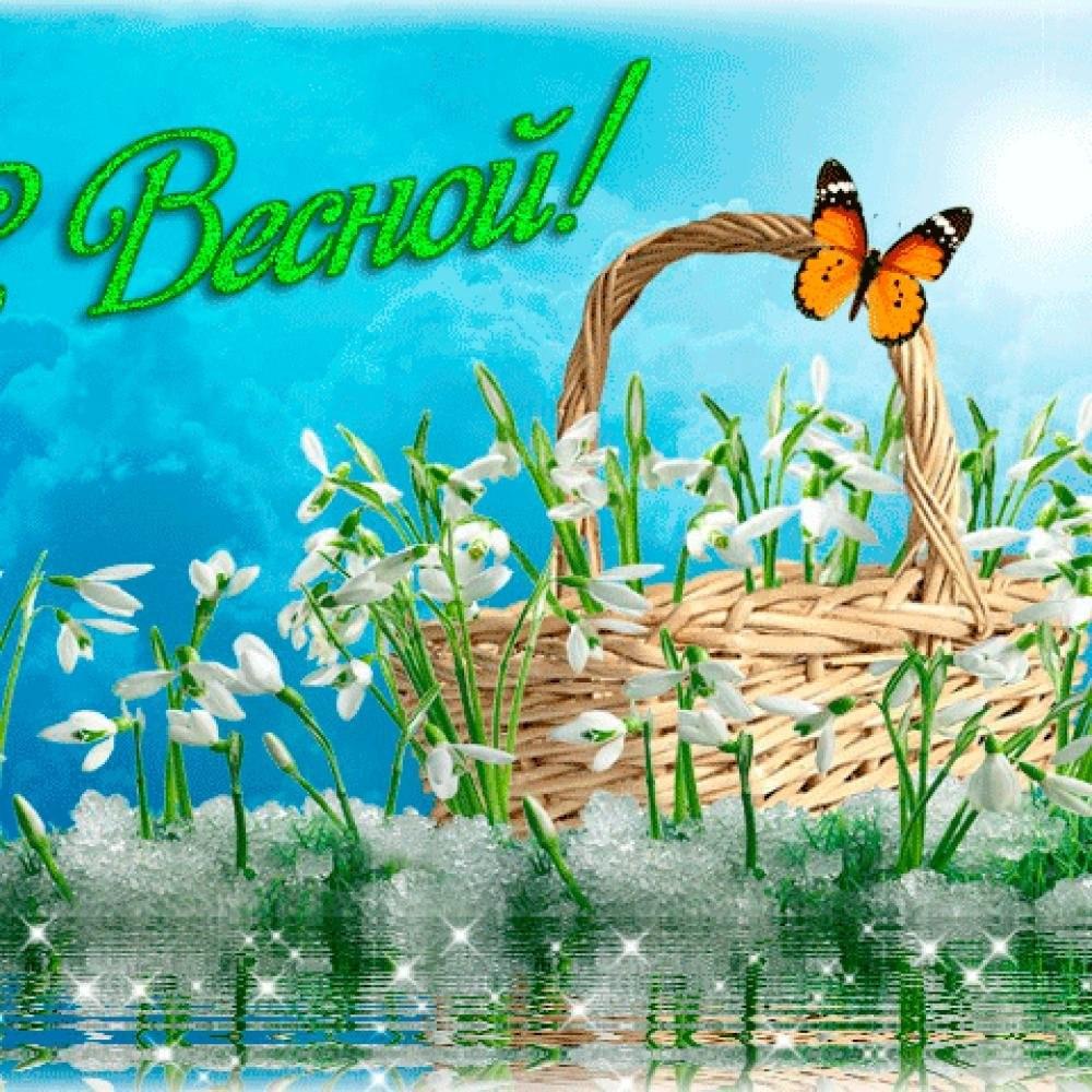 его открытки с приходом весны живые пусть года год