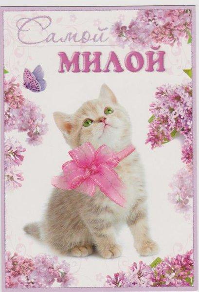 Милой открытки, первым днем рождения