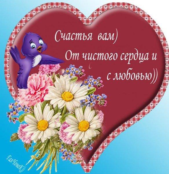 Днем, счастья и любви вам открытки