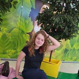 Лиза, 17 лет, Тула
