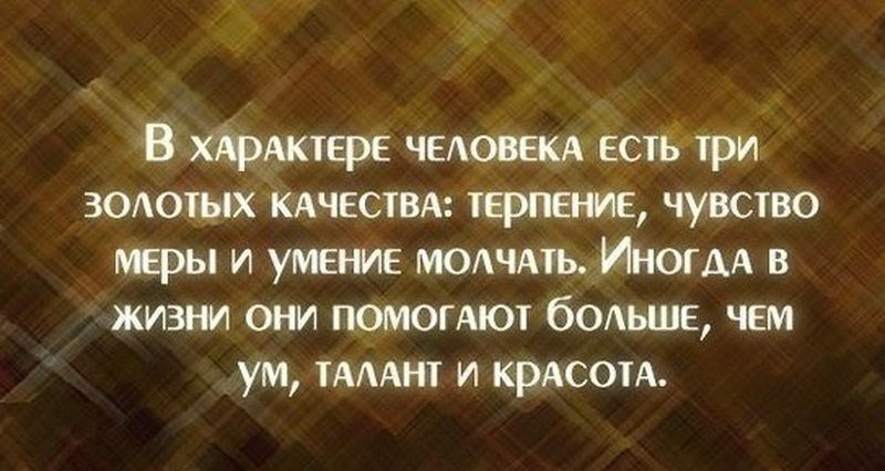 Поцелуй, картинка с мудростью о терпении