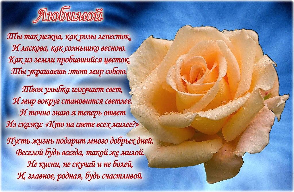 Открытки стихи красивой женщине