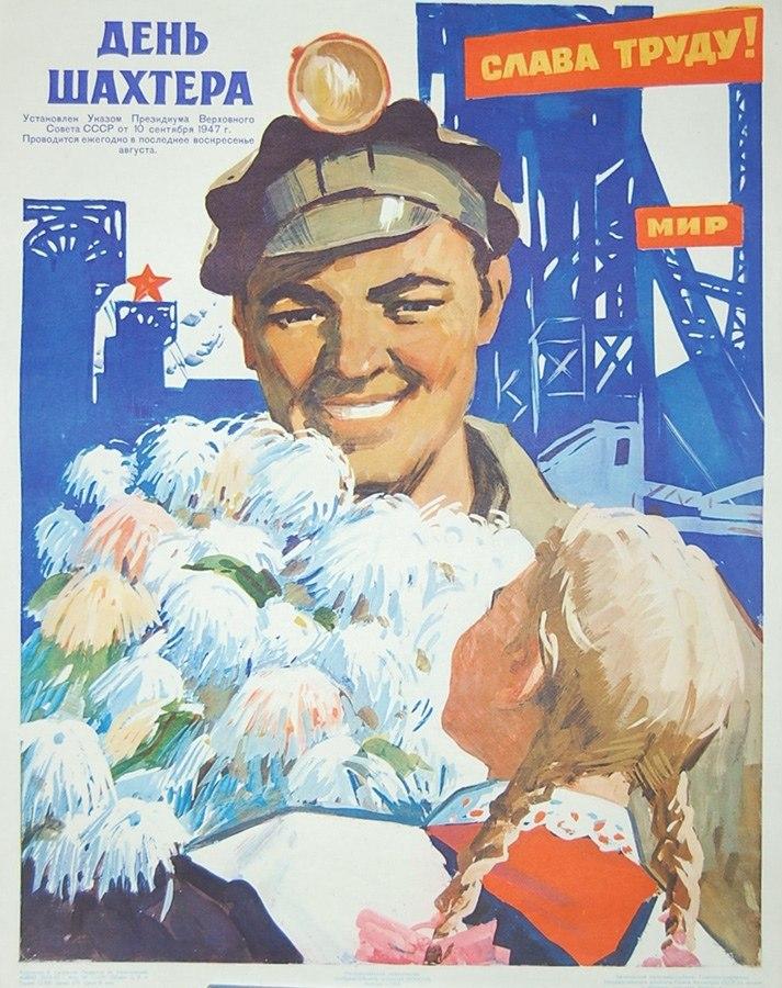 аджика советские открытки с днем шахтера строка как