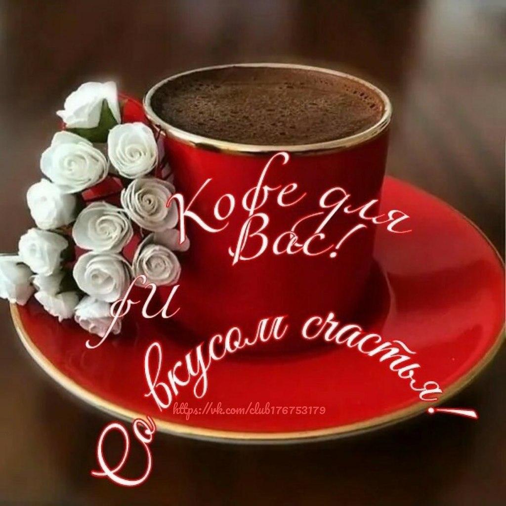 Пожелания на чашках кофе