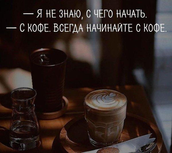 коже без меня не пейте кофе картинки ещё здесь