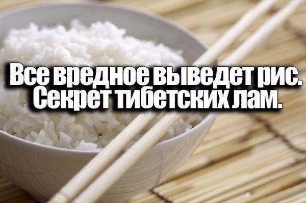 . ВСЕ ВРЕДНОЕ ВЫВЕДЕТ РИС Возьмем обычный рис, столько столовых ложек, сколько вам лет. Промоем, ...
