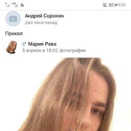 Мария, Калининград, 20 лет