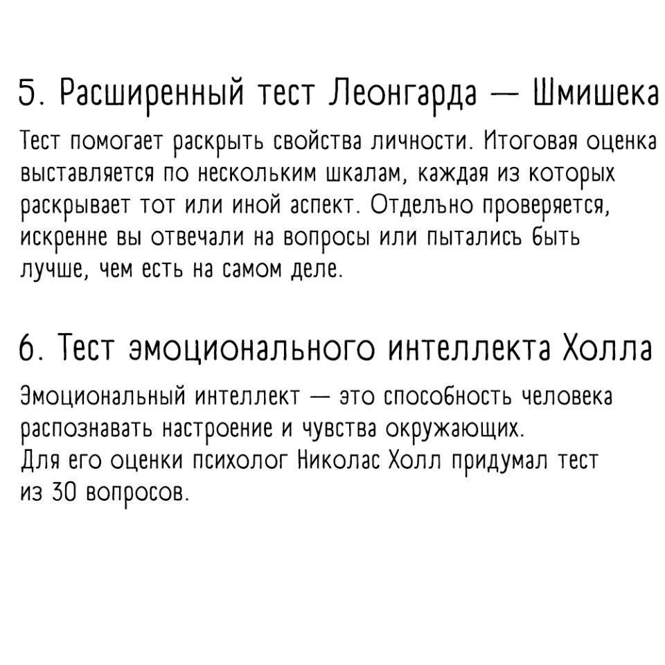 Узнать себя лучше можно с помощью этих тестов.. Попробуйте - 4