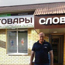 Евгений, 61 год, Шумерля