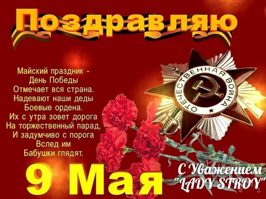 БЕСЕДкА - 9 мая 2020 в 11:27