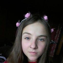 София, Брянск, 17 лет