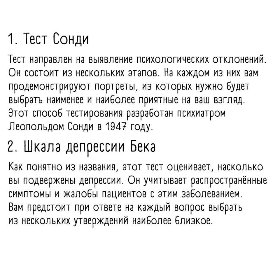 Узнать себя лучше можно с помощью этих тестов.. Попробуйте - 2