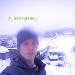 Николай, 20 лет, Чайковский