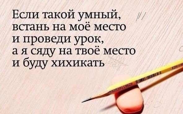 Золотые слова учителей. Из поколения в поколение. - 4