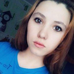 Карина, 18 лет, Улан-Удэ