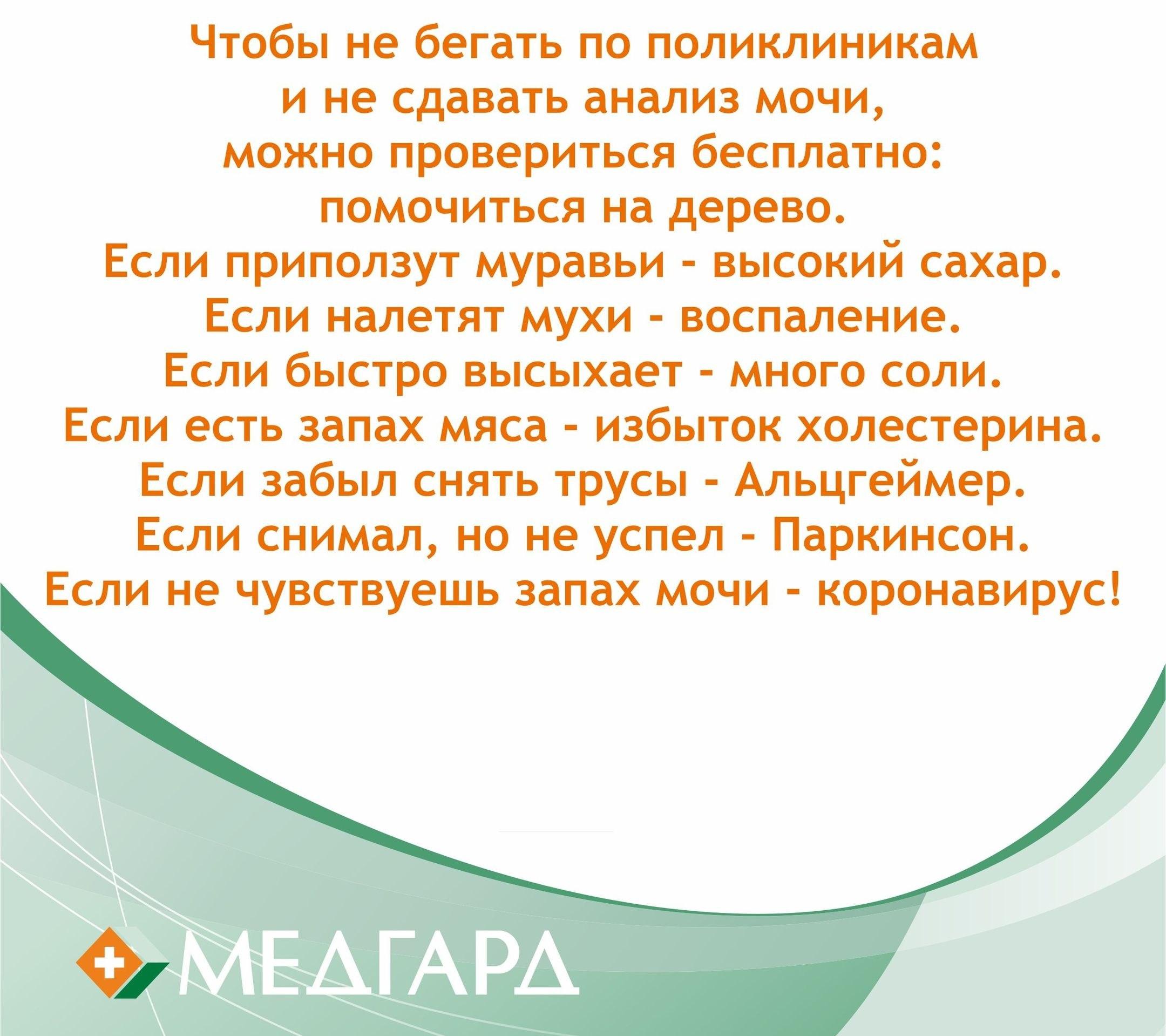 АНЕКДОТОТЕРАПИЯ