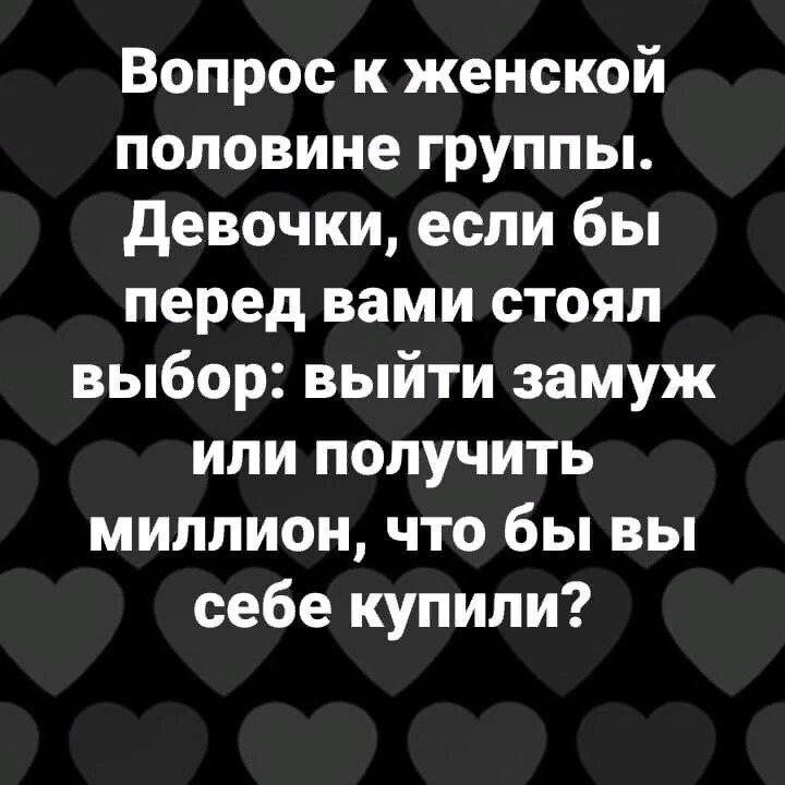 Вопрос только к незамужним!))
