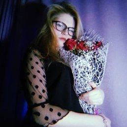 Кристина, 17 лет, Тула