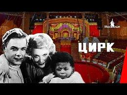 Цирк (1936) фильмhttps://www.youtube.com/watch?...CHbbP_Ce9sВ середине 1930-х годов цирковая актриса - американка Марион Диксон - бежит из США с маленьким чернокожим сыном. Зная факты ее ли...