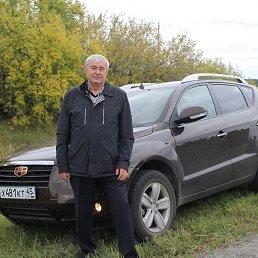 Владимир, Курган, 65 лет