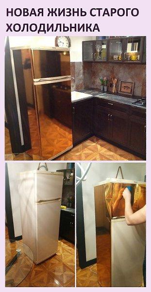 Да, холодильник не новый, но рабочий. Не выбрасывать же его)