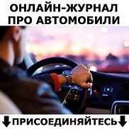 За рулем - Автомобильная группа №1